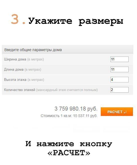 Расчет монолитного фундамента калькулятор в Химках